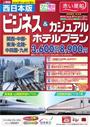 116年上期ビジネス&カジュアル西日本版(中四国)(2016年4月1日~2017年3月31日)