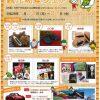 160523中国五県観光物産フェア