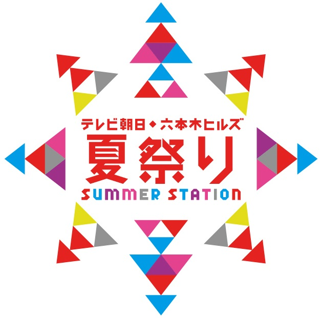 160716六本木ヒルズ夏祭り