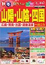 16秋冬 宿コレクション 山陽・山陰・四国へ(2016年9月1日~2017年5月31日)