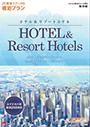 ホテル&リゾートホテル(2016年4月1日~2017年3月31日)