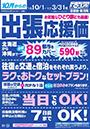 出張応援価(首都圏発・新潟発)秋冬(2016年10月1日~2017年3月31日)
