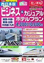16年下期 ビジネス&カジュアル西日本版(2016年10月1日~2017年5月31日)