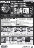 ズバリ山陰・山陽・四国 冬・春版(2017年1月4日~4月30日)