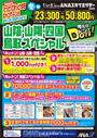 今だけDon!山陰・山陽・四国・鳥取スペシャル(2017年1月26日~5月24日)