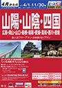 山陽・山陰・四国 春夏(2017年4月1日~11月30日)