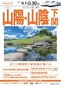 山陽・山陰・下関(2017年4月1日~9月30日)