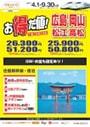 お得だ値!広島・岡山・松江・高松 1泊2泊3泊(2017年4月1日~9月30日)